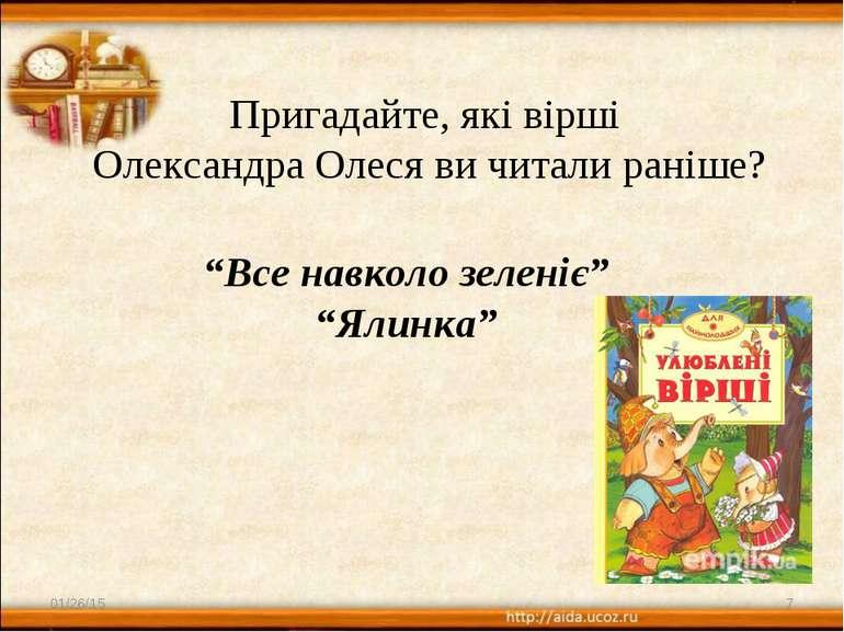 """Пригадайте, які вірші Олександра Олеся ви читали раніше? * * """"Все навколо зел..."""
