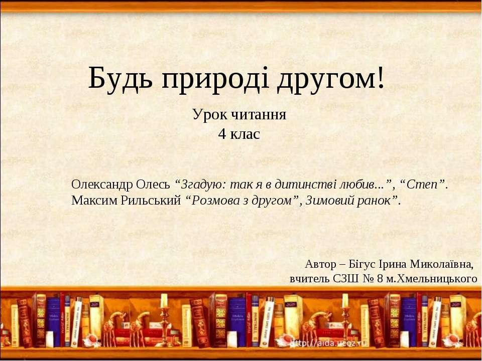 Будь природі другом! Урок читання 4 клас Автор – Бігус Ірина Миколаївна, вчит...