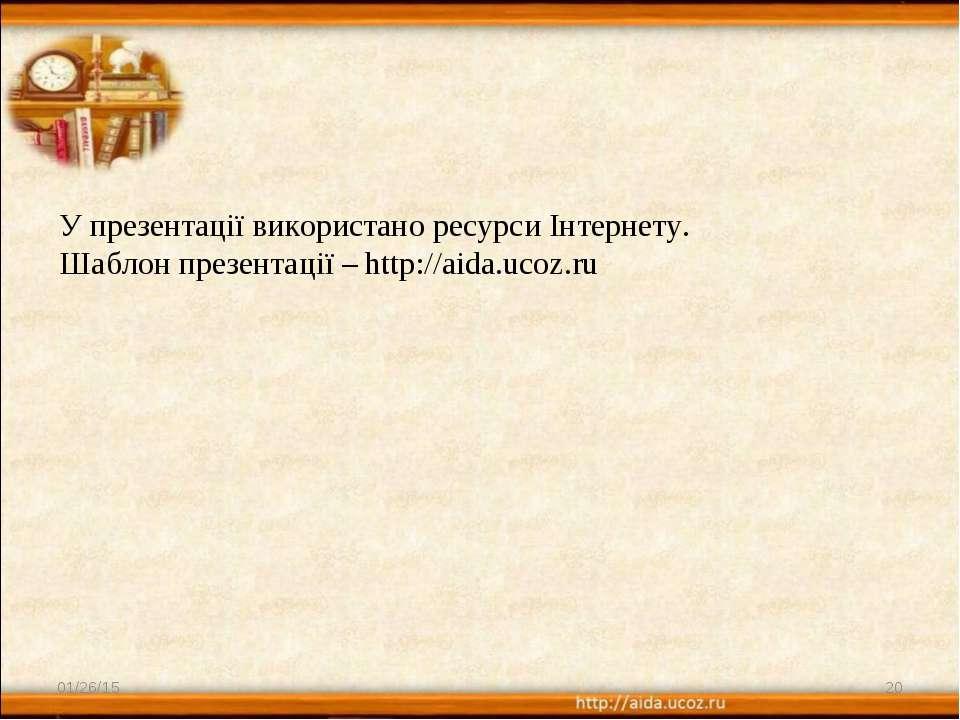 У презентації використано ресурси Інтернету. Шаблон презентації – http://aida...