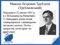 Микола Петрович Трублаїні (Трублаєвський) * * http://aida.ucoz.ru Народився 2...