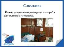 * * http://aida.ucoz.ru Словничок Каюта – житлове приміщення на кораблі для е...