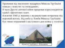 Враження від численних мандрівок Микола Трублаїні описав у повістях та оповід...