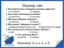 * * http://aida.ucoz.ru Перевір себе 1. Біля берегів якого материка зупинився...