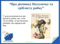 """* * http://aida.ucoz.ru """"Про дівчинку Наталочку та сріблясту рибку"""" У казці р..."""