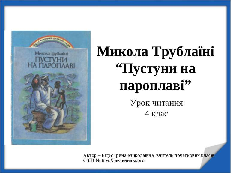 """Микола Трублаїні """"Пустуни на пароплаві"""" Урок читання 4 клас Автор – Бігус Іри..."""