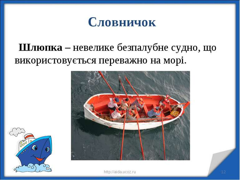 * * http://aida.ucoz.ru Словничок Шлюпка – невелике безпалубне судно, що вико...