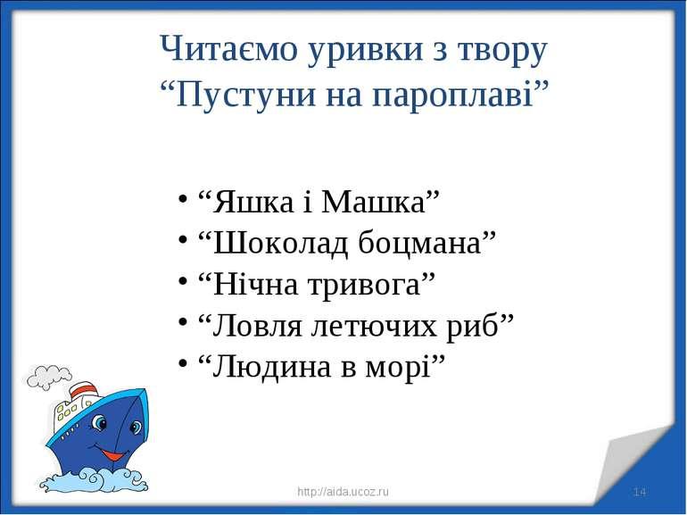 "* * http://aida.ucoz.ru Читаємо уривки з твору ""Пустуни на пароплаві"" ""Яшка і..."