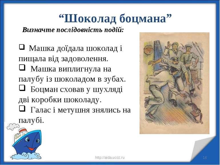 """* * http://aida.ucoz.ru """"Шоколад боцмана"""" Визначте послідовність подій: Машка..."""