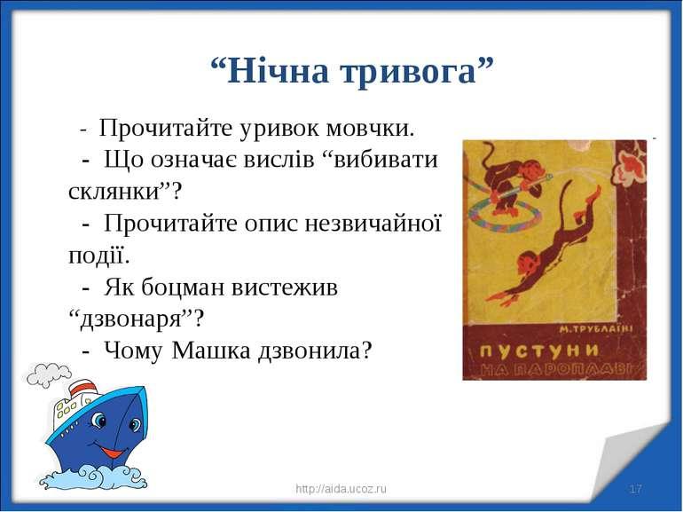 """* * http://aida.ucoz.ru """"Нічна тривога"""" - Прочитайте уривок мовчки. - Що озна..."""