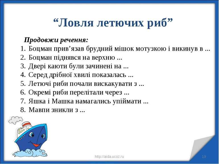 """* * http://aida.ucoz.ru """"Ловля летючих риб"""" Продовжи речення: Боцман прив'яза..."""