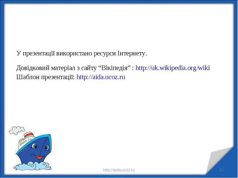 """У презентації використано ресурси Інтернету. Довідковий матеріал з сайту """"Вік..."""