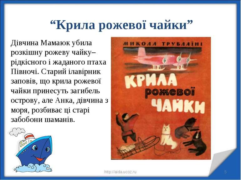 * * http://aida.ucoz.ru Дівчина Мамаюк убила розкішну рожеву чайку– рідкісног...
