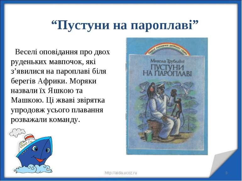 """* * http://aida.ucoz.ru """"Пустуни на пароплаві"""" Веселі оповідання про двох руд..."""