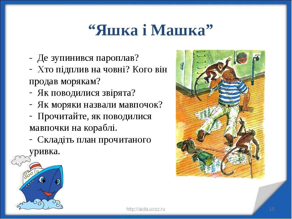 """* * http://aida.ucoz.ru """"Яшка і Машка"""" - Де зупинився пароплав? Хто підплив н..."""