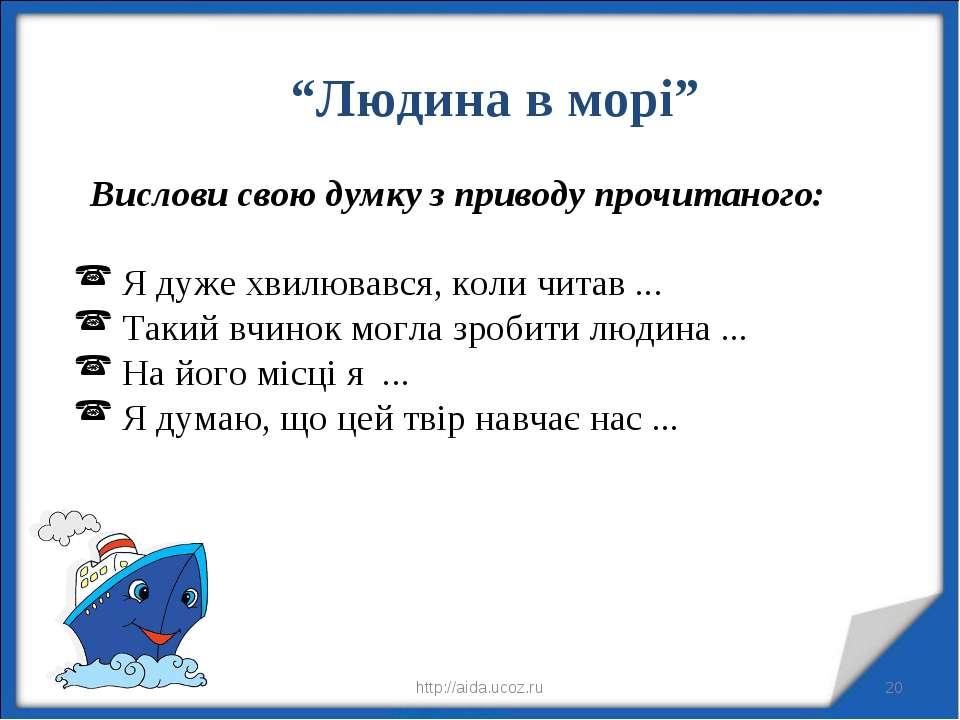"""* * http://aida.ucoz.ru """"Людина в морі"""" Вислови свою думку з приводу прочитан..."""