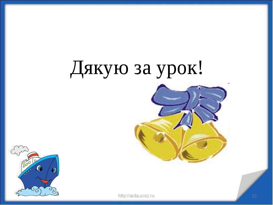Дякую за урок! * * http://aida.ucoz.ru http://aida.ucoz.ru