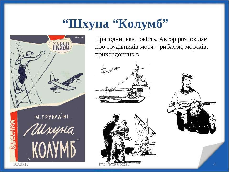 """* * http://aida.ucoz.ru """"Шхуна """"Колумб"""" Пригодницька повість. Автор розповіда..."""