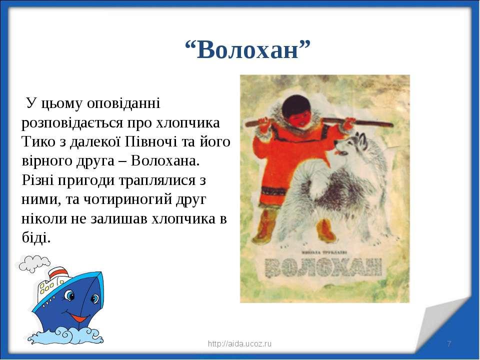 """* * http://aida.ucoz.ru """"Волохан"""" У цьому оповіданні розповідається про хлопч..."""