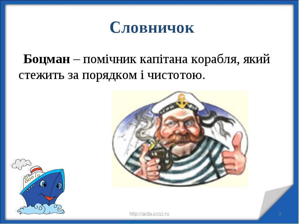* * http://aida.ucoz.ru Словничок Боцман – помічник капітана корабля, який ст...