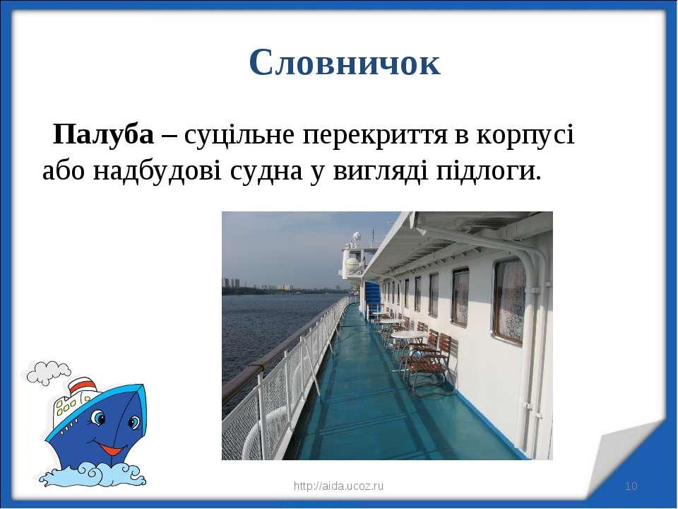 * * http://aida.ucoz.ru Словничок Палуба – суцільне перекриття в корпусі або ...