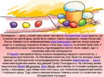 Великдень— день, у який християни святкують Воскресіння Ісуса Христа, що ста...