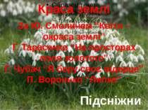 """Підсніжник Краса землі За Ю. Смоличем """"Квіти – окраса землі"""" Г. Тарасенко """"На..."""