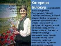 Катерина Білокур народилася в селі Богданівка Полтавської губернії ( Київська...