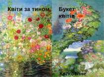 """Катерина Білокур """"Квіти за тином"""" Квіти за тином Колгоспне поле Букет квітів"""
