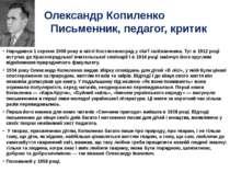 Олександр Копиленко Письменник, педагог, критик Народився 1 серпня 1900 року ...