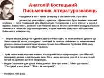 Анатолій Костецький Письменник, літературознавець Народився в місті Києві 194...