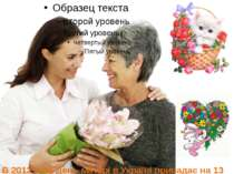 В 2012 році День матері в Україні припадає на 13 травня.