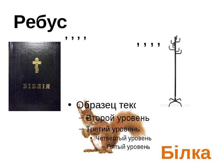 Ребус , , , , , , , , Білка