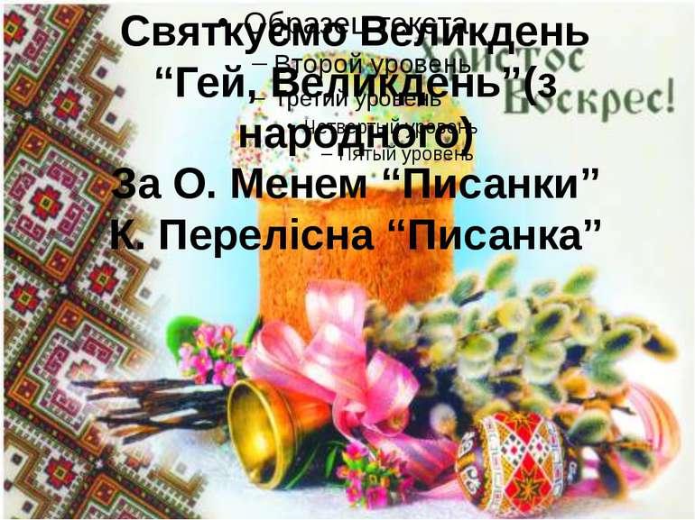 """Святкуємо Великдень """"Гей, Великдень""""(з народного) За О. Менем """"Писанки"""" К. Пе..."""