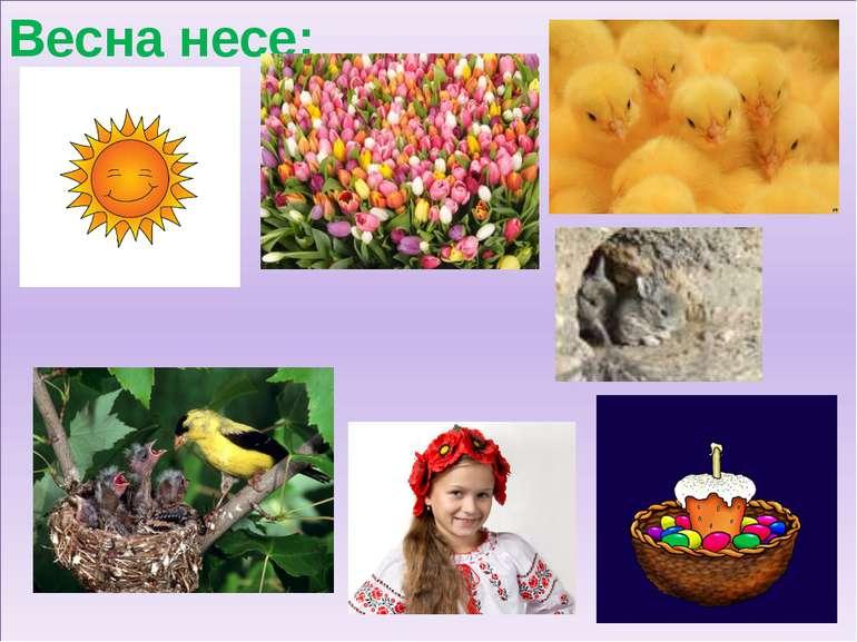 Весна несе: