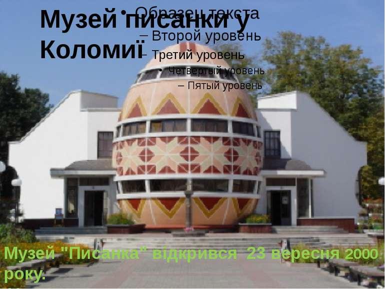 """Музей писанки у Коломиї Музей """"Писанка"""" відкрився 23 вересня 2000 року. У ньо..."""