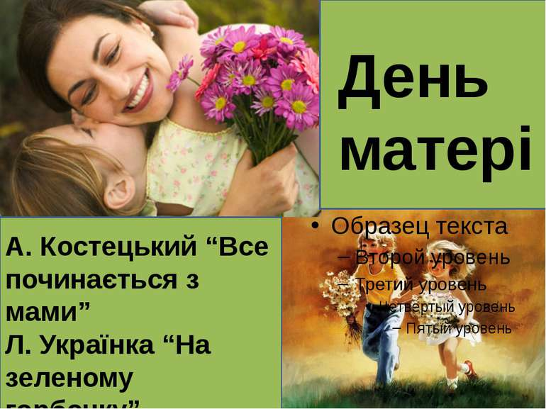 """День матері А. Костецький """"Все починається з мами"""" Л. Українка """"На зеленому г..."""