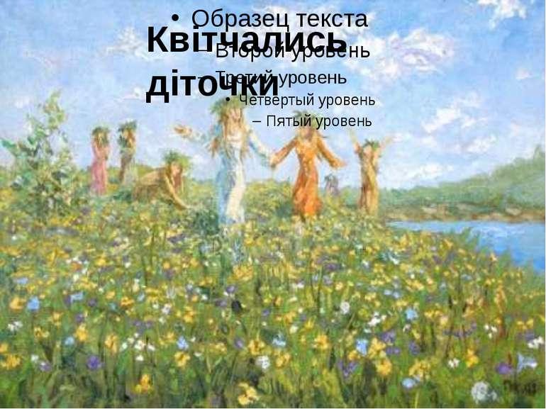Квітчались діточки