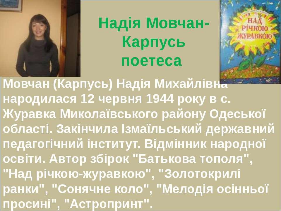 Мовчан (Карпусь) Надія Михайлівна народилася 12 червня 1944 року в с. Журавка...