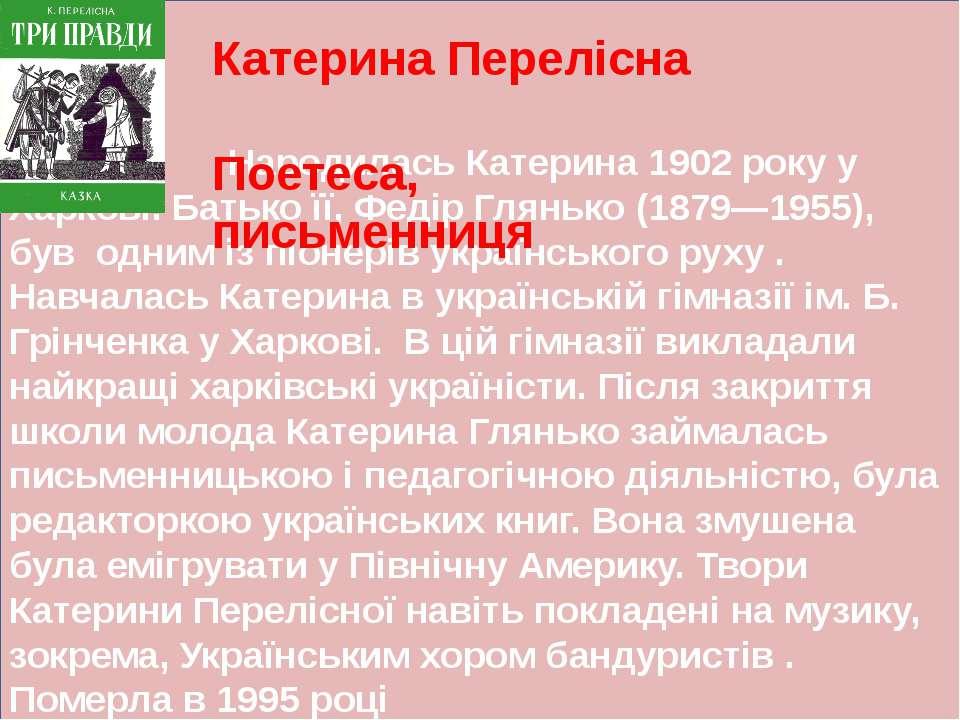 Народилась Катерина 1902 року у Харкові. Батько її, Федір Глянько (1879—1955)...