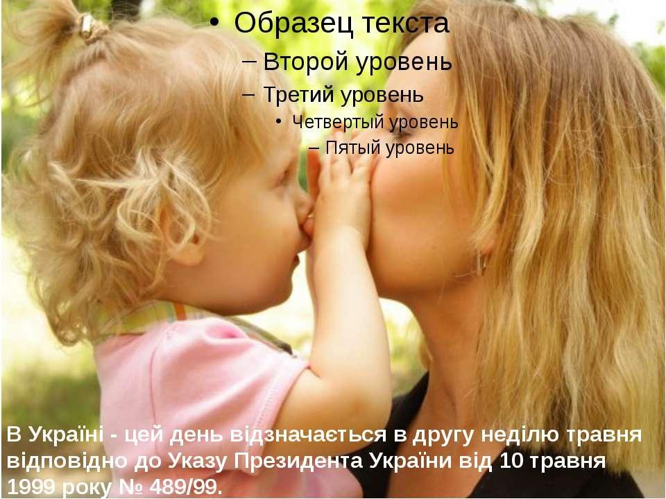 В Україні - цей день відзначається в другу неділю травня відповідно до Указу ...