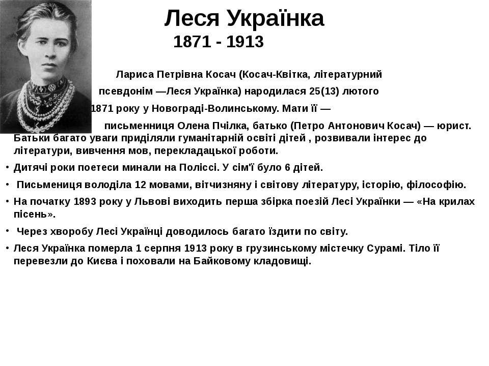 Леся Українка 1871 - 1913 Лариса Петрівна Косач (Косач-Квітка, літературний п...