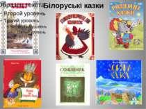 Білоруські казки
