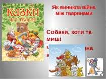 Як виникла війна між тваринами Собаки, коти та миші Чеська народна казка
