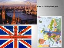 Англія – столиця Лондон