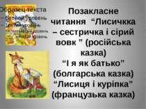 """Позакласне читання """"Лисичкка – сестричка і сірий вовк """" (російська казка) """"І ..."""