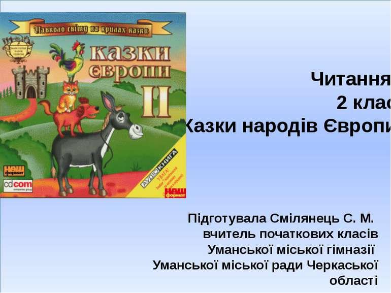 Читання 2 клас Казки народів Європи Підготувала Смілянець С. М. вчитель почат...