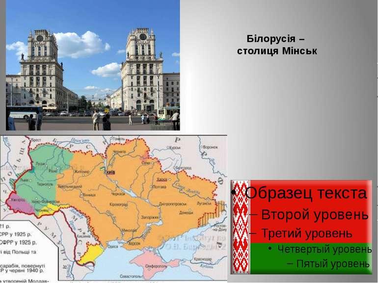 Білорусія – столиця Мінськ
