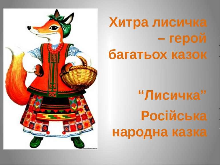"""Хитра лисичка – герой багатьох казок """"Лисичка"""" Російська народна казка"""