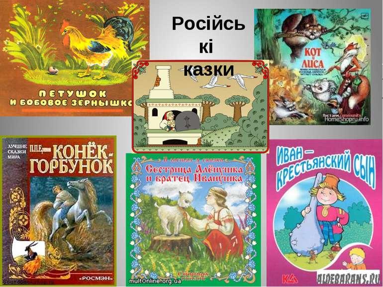 Російські казки