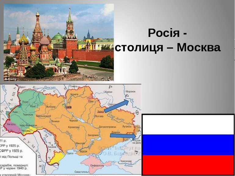 Росія - столиця – Москва